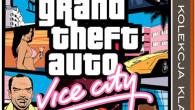 Do sprzedaży trafiła rewelacyjna gra Grand Theft Auto: Vice City w wyjątkowo przystępnej cenie. Serii GTA nikomu nie trzeba przestawiać, a Vice City dodatkowo wyróżnia się kolorowymi latami osiemdziesiątymi. Nie […]